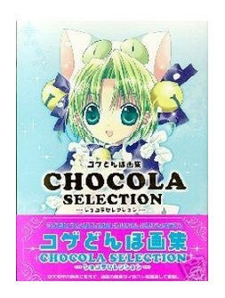 Image 1 for Koge Donbo Artworks Chocola Selection Illustration Art Book
