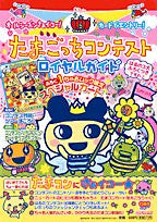Image for All Season Card De Entry Tamagotchi Contest Royal Guide Book