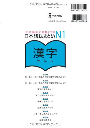 Image 2 for Nihongo So Matome (For Jlpt) N1 Kanji (With English, Chinese And Korean Translation)