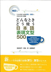 Donna Toki Do Tsukau Nihongo Hyogen Bunkei (500 Essential Japanese Expressions: A Guide To Correct Usage Of Key Sentence Patterns) N1 To N3