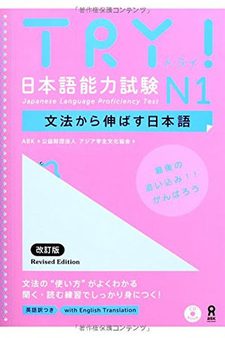 Image for Try! Japanese Language Proficiency Test N1 Grammar (With English Ranslation)