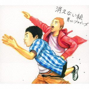 Image 1 for Kienai E / Magokoro Brothers [Limited Edition]