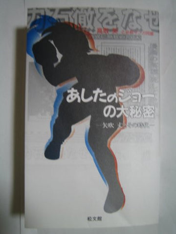 Image for Ashita No Joe: The Secret Of Ashita No Joe Research Book