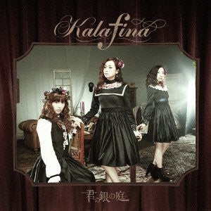 Image for Kimi no Gin no Niwa / Kalafina [Limited Edition]