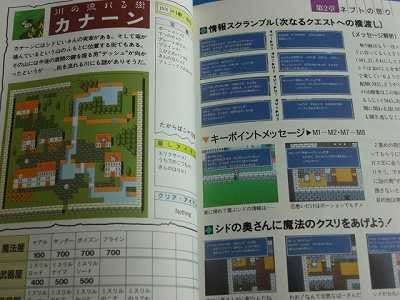 Image 3 for Final Fantasy Iii 3 Strategy Guide Book #1 Basic Knowledge / Nes