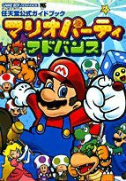 Image 1 for Mario Party Advance Nintendo Official Guide Book/ Gba