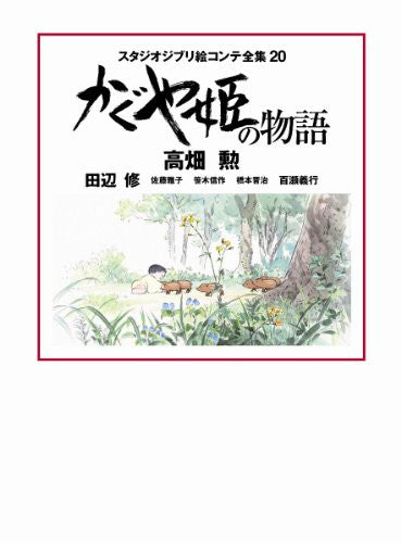 Image 1 for The Tale Of The Princess Kaguya Storyboard Artbook