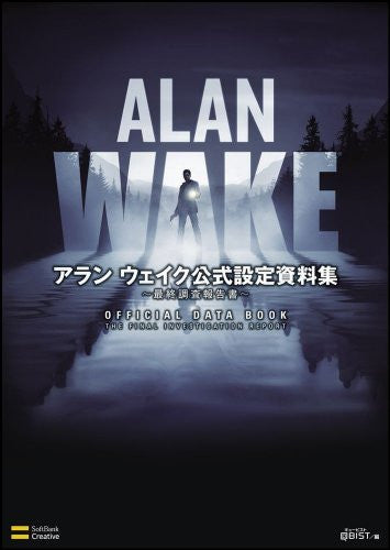 Image 1 for Alan Wake Official Saishuu Chousa Houkokusho Analytics Art Book / Xbox360