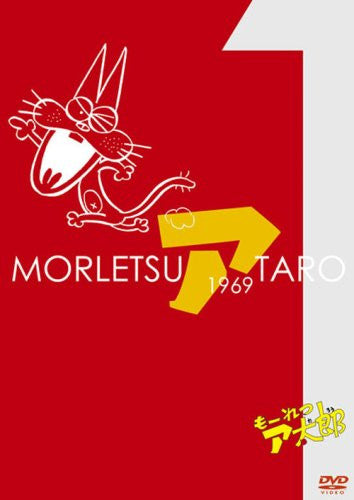 Image 1 for Moretsu Ataro DVD Box 1 [Limited Edition]