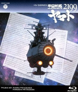 Image 1 for Space Battleship Yamato 2199 / Uchu Senkan Yamato 2199 Music Video Series