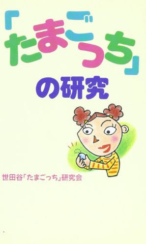 Image for Tamagotchi Research Book