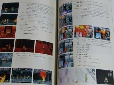 Image 7 for Xenogears Memorial Album Illustration Art Book / Ps