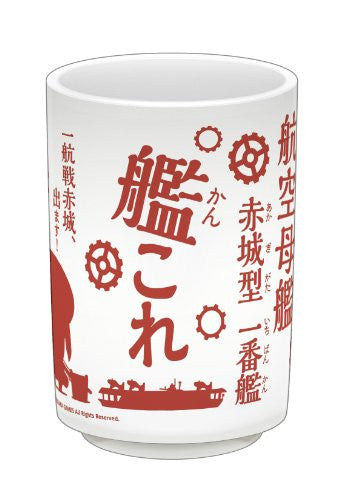 Image 2 for Kantai Collection ~Kan Colle~ - Akagi - Tea Cup (Gift)