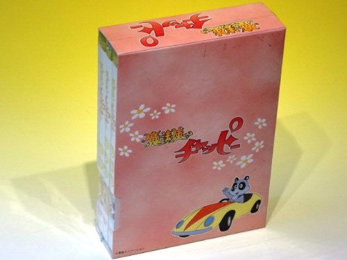 Image 2 for Maho Tsukai Chappy DVD Box