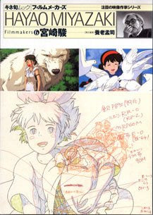 Image for Kinema Film Makers Hayao Miyazaki Analytics Book