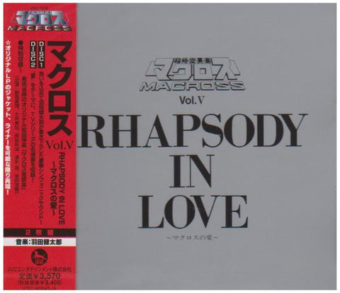 Image for The Super Dimension Fortress Macross Vol. V RHAPSODY IN LOVE ~Macross no Ai~