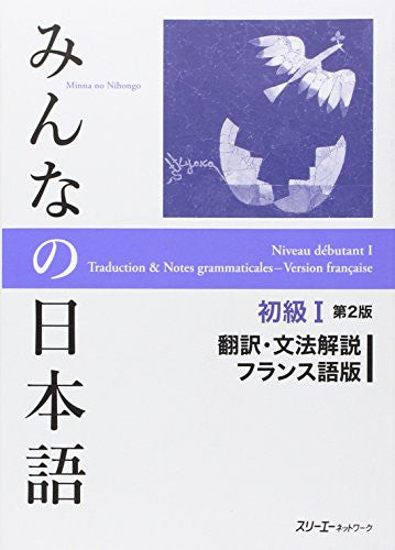 Image 1 for Minna No Nihongo Shokyu 1   Traduction Et Notes Grammaticales   Version Francaise   2 Eme Edition