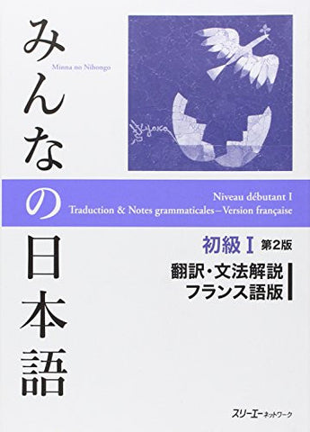 Image for Minna No Nihongo Shokyu 1   Traduction Et Notes Grammaticales   Version Francaise   2 Eme Edition