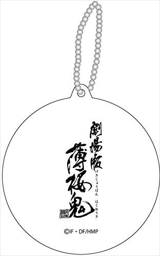 Image 2 for Hakuouki Shinsengumi Kitan Movie 1 - Kyoto Ranbu - Hakuouki Shinsengumi Kitan Movie 2 - Shikon Soukyuu - Hijikata Toshizou - Keyholder - Reflector - Reflector Keychain (Contents Seed)