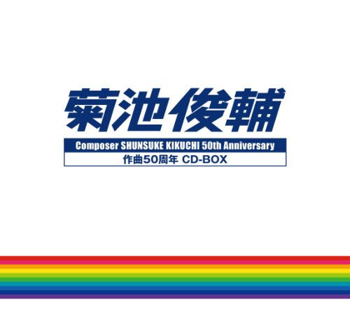 Image 1 for Composer SHUNSUKE KIKUCHI 50th Anniversary CD-BOX