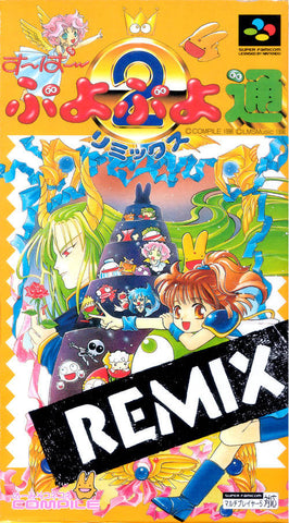 Image for Super Puyo Puyo Tsuu Remix