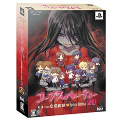 Image for Corpse Party -The Anthology- Hysteric Birthday 2U [Limited Edition]