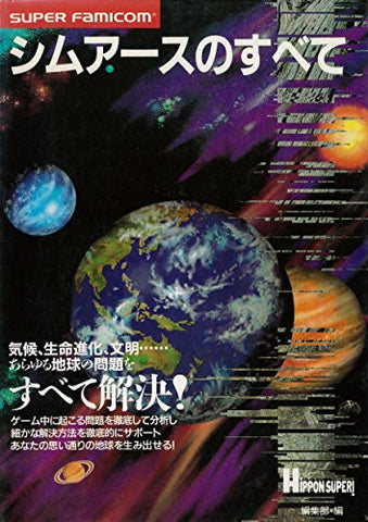 Image for Sim Earth No Subete Complete Strategy Guide Book / Snes