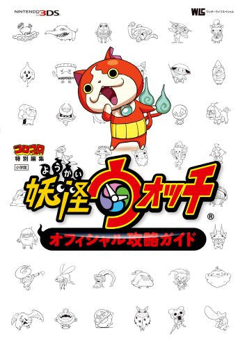 Image 1 for Youkai Watch Official Strategy Guide Book / 3 Ds