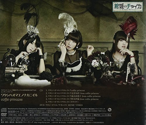 Image 2 for Watashi wa Omae no Naka ni Iru / coffin princess [Limited Edition]