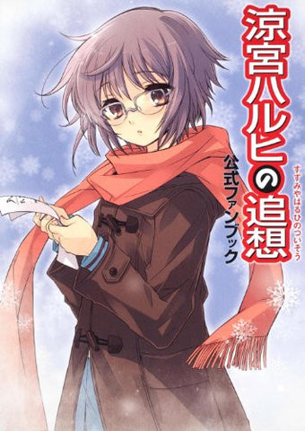 Image for Suzumiya Haruhi No Tsuisou Official Fan Book