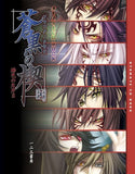 Thumbnail 1 for Soukoku No Kusabi   Hiiro No Kakera 3   Otomate Cd Book