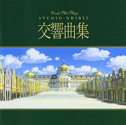 Image 1 for Czech Philharmonic Orchestra Plays Studio Ghibli Symphonic Collection