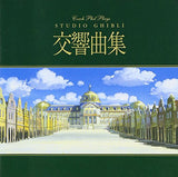 Thumbnail 1 for Czech Philharmonic Orchestra Plays Studio Ghibli Symphonic Collection