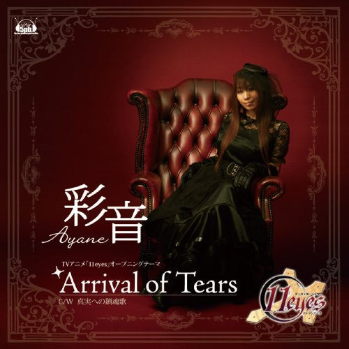 Image 1 for Arrival of Tears / Ayane [Limited Edition]