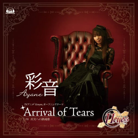 Image for Arrival of Tears / Ayane [Limited Edition]
