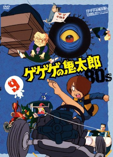 Image 1 for Gegege No Kitaro 80's 9 1985 Third Series