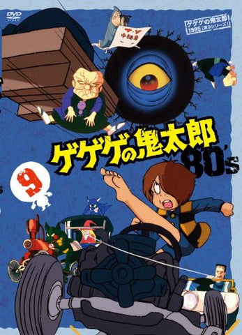 Image for Gegege No Kitaro 80's 9 1985 Third Series