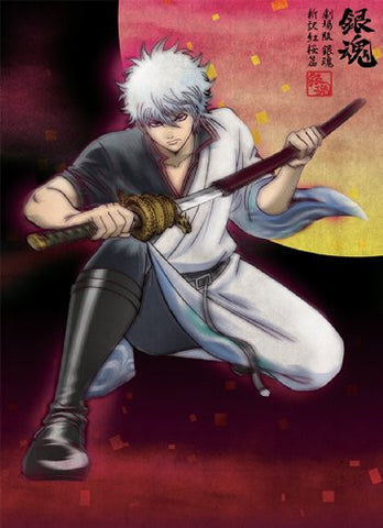 Image for Theatrical Feature Gintama Shinyaku Benizakura Hen [2DVD+CD Limited Edition]