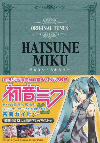Image 1 for Miku Hatsune Famous Tune Guide Original Tunes Art Book