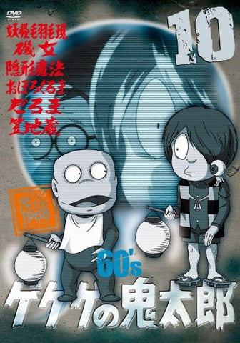 Gegege No Kitaro 60's 10 1968 First Series