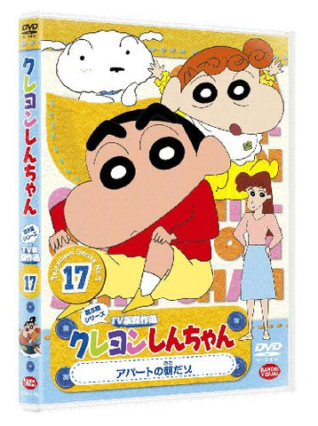 Image for Crayon Shin Chan The TV Series - The 5th Season 17 Apart Ga Nakunattazo