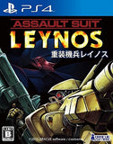 Assault Suit Leynos - 1