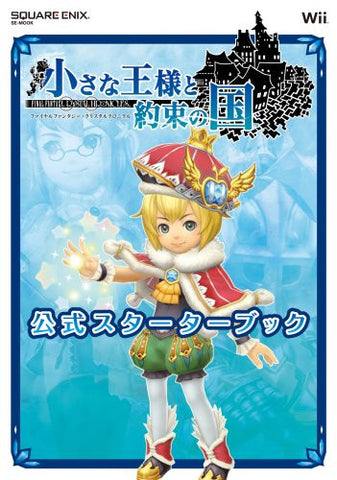 Chiisana Ousama To Yakusoku No Kuni, Final Fantasy Crystal Chronicles Official Starter Book