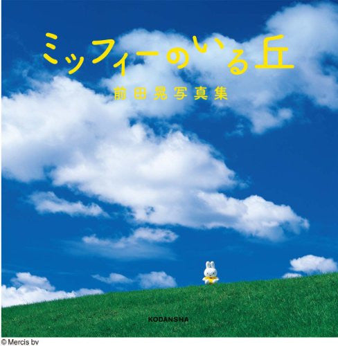 Image 1 for Akira Maeda :Miffy No Iru Oka Photo Collection Book W/Extra