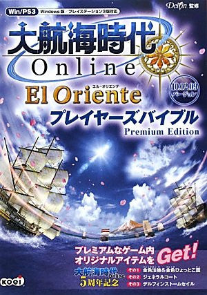 Image for Uncharted Waters Online El Oriente Players Bible Premium Edition Book
