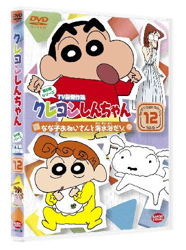 Image 1 for Crayon Shin Chan The TV Series - The 6th Season 12 Nanako Oneesan To Kaisuiyoku Dazo Last Volume