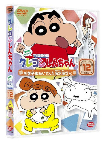 Image for Crayon Shin Chan The TV Series - The 6th Season 12 Nanako Oneesan To Kaisuiyoku Dazo Last Volume