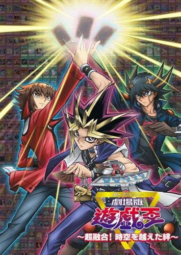 Image 1 for Yu-Gi-Oh! 3D: Bonds Beyond Time