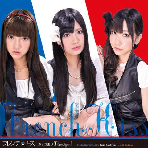 Kakkowarui I love you! / French Kiss [Limited Edition]