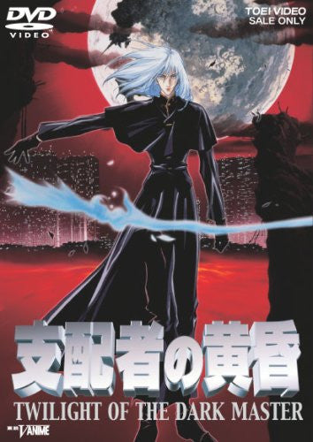 Image 1 for Shihaisha No Tasogare Twilight Of The Dark Master